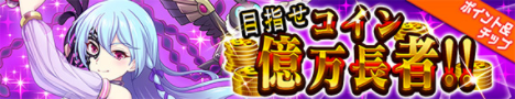 目指せコイン億万長者!!