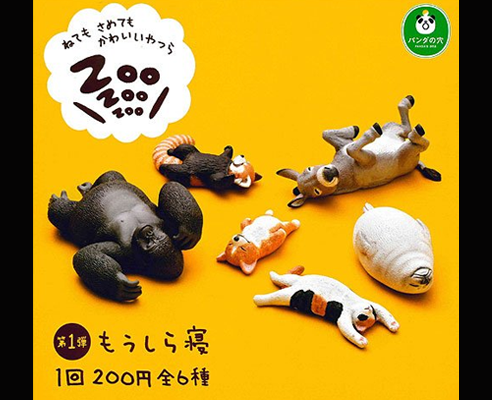 ねても さめても かわいいやつら ZOOZOOZOO 第1弾 『もうしら寝』コンプリートまであと少し!!