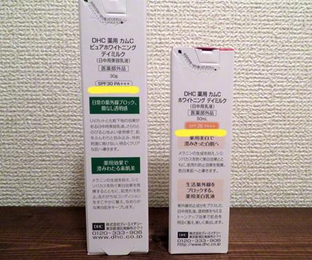 DHC薬用カムCホワイトニング デイミルク