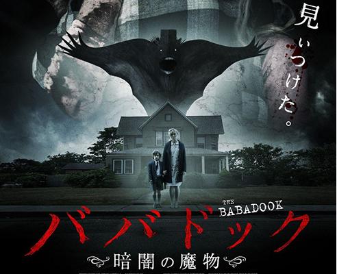 映画『ババドック ~暗闇の魔物~』を観た感想
