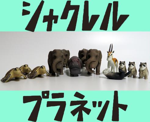 最新作『シャクレルプラネット4 SHAKUREL PLANET4』全6種コンプリート!!
