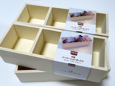 木製パーテーションボックス