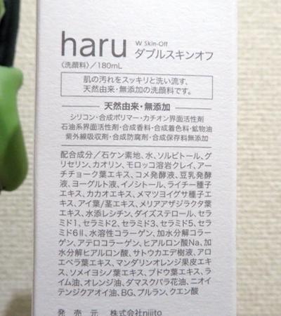 haru洗顔ダブルスキンオフ