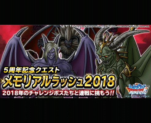 【DQMSL】5周年記念クエスト『メモリアルラッシュ2018』に挑戦!!