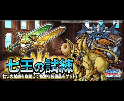 【DQMSL】『七王の試練』疾風の試練&再生の試練 ミッションコンプリート!!