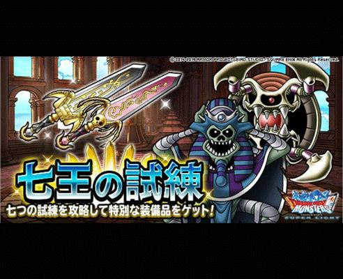 【DQMSL】『七王の試練』魔砲の試練&冒涜の試練 ミッションコンプリート!!