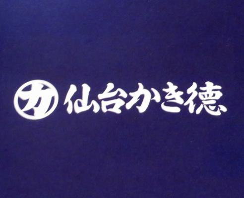仙台土産に『仙台かき徳』の <かきチーズグラタン> をいただきました!!