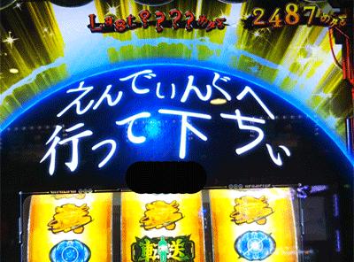 パチスロ超GANTZ(ガンツ)