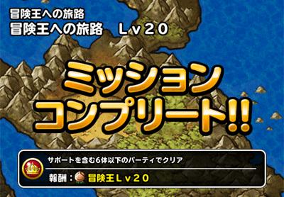 冒険王への旅路 Lv20