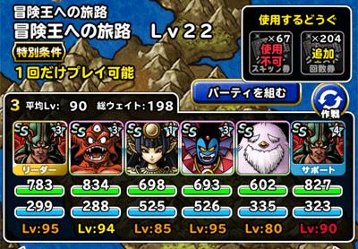 冒険王への旅路 Lv22
