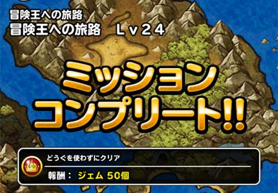 冒険王への旅路 Lv24