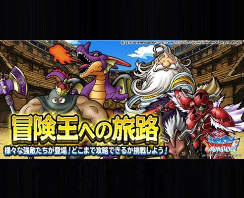 【DQMSL】どこまでイケる?!『冒険王への旅路』に挑戦!!