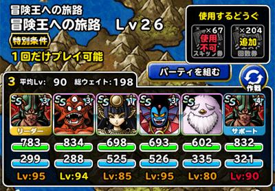 冒険王への旅路 Lv26