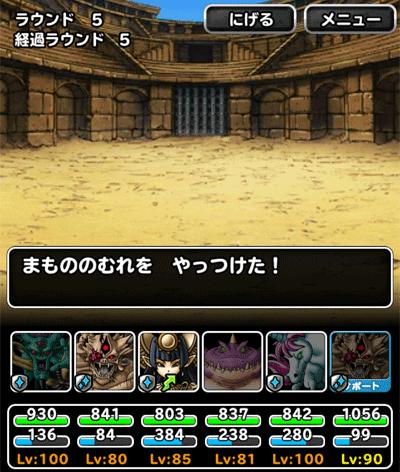 冒険王への旅路 Lv36