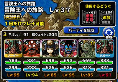 冒険王への旅路 Lv37