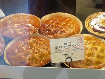 焼きたて ポテトアップルパイ