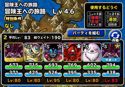 冒険王への旅路 Lv46