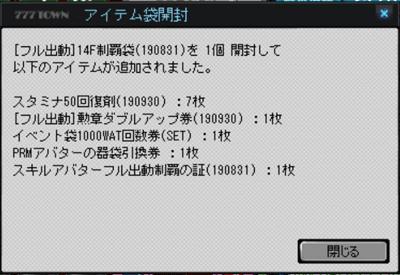 14F制覇
