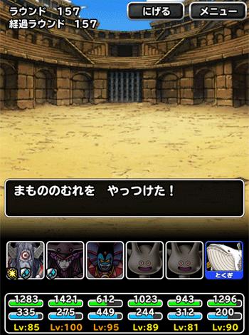 冒険王への旅路 Lv47