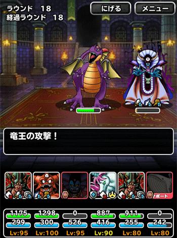 冒険王への旅路 Lv50