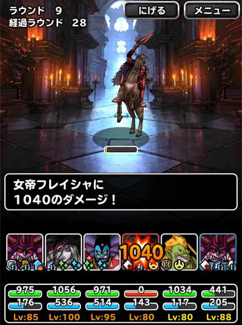 紅蓮の魔屍