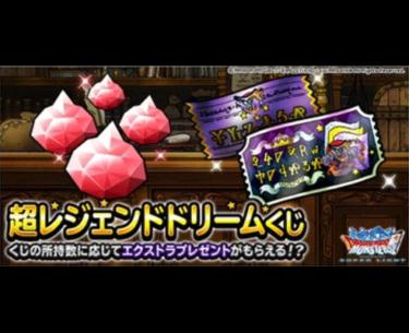 【DQMSL】超レジェンドドリームくじの結果やいかに?!