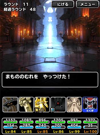 呪われし魔宮