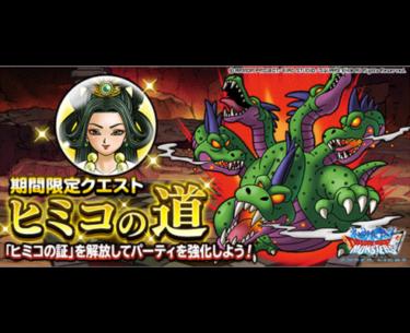 【DQMSL】『冒険者クエスト』ヒミコの道 超級 / ヒミコの道 地獄級