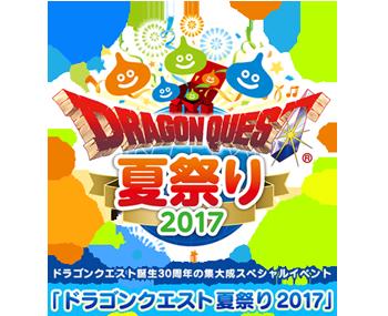 『ドラゴンクエスト夏祭り 2017』に行ってきた!