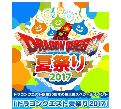 ドラゴンクエスト夏祭り 2017