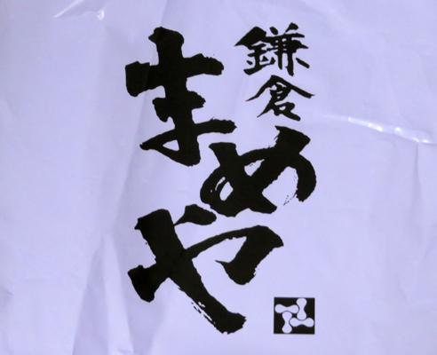 鎌倉のお土産は『鎌倉まめや』の豆をおすすめします!