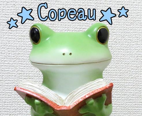 Copeau(コポー)シリーズのカエルのフィギュアがかわいすぎる~!!
